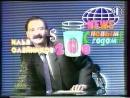 Смехопанорама (ОРТ, 1995) Городок