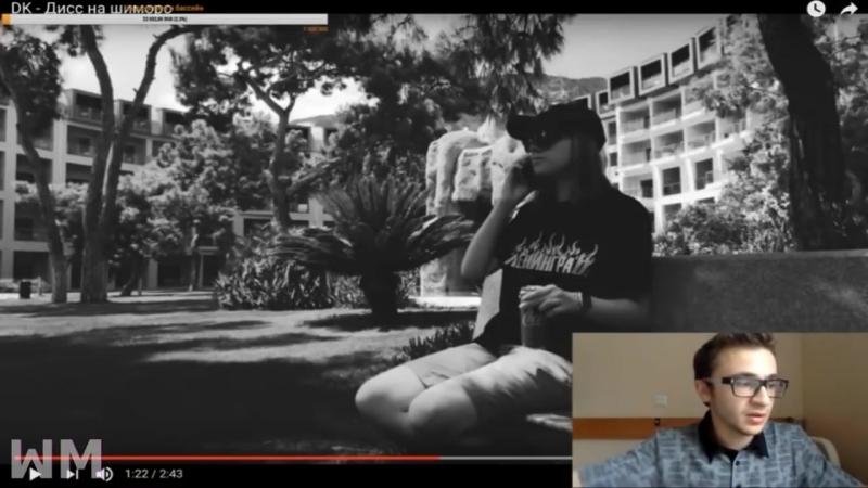 [Watch Moments] Реакция Эльдара Джарахова на: DK - Дисс на шиморо