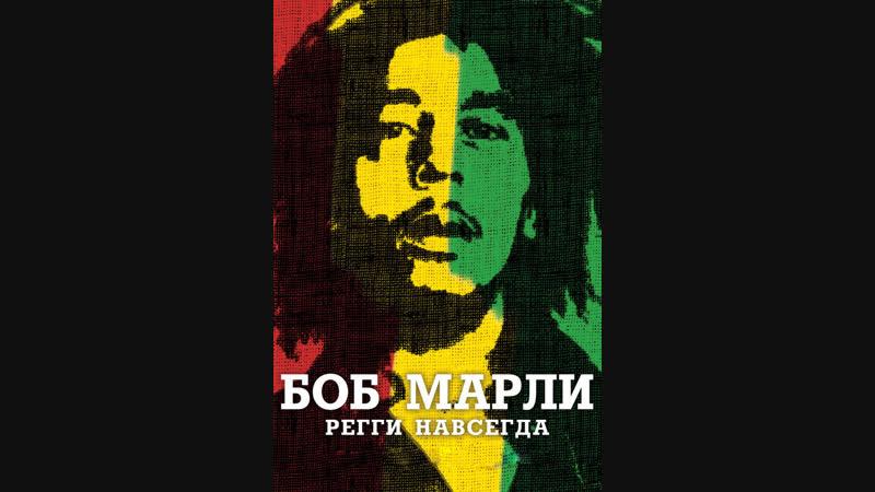 Bob.Marli.2012.P.HDRip