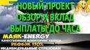 PASSION-MONEY ОБЗОР ПРОЕКТА! ЖИРНЫЕ ТАРИФЫ И ВАШ РЕФБЕК 170%