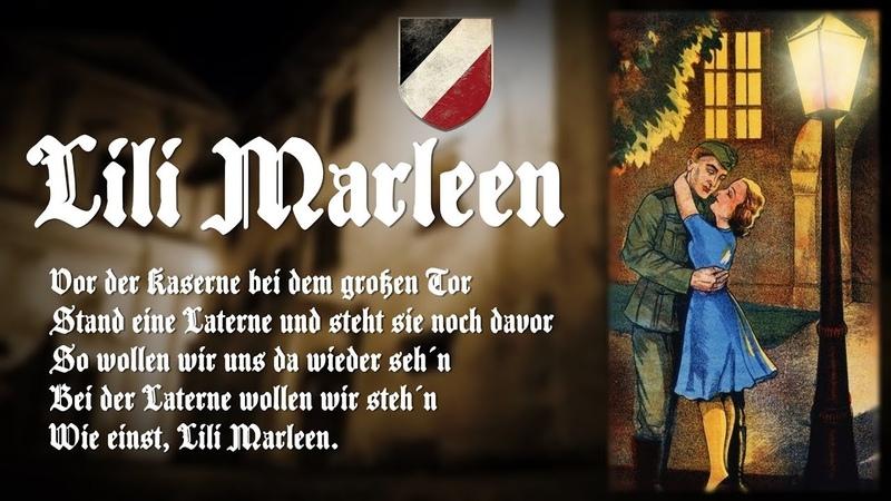 """Soldatenlied • """"Lili Marleen"""" (Vor der Kaserne) [Liedtext]"""