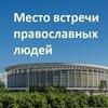Православная выставка-форум Санкт-Петербург 2018