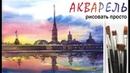 Закат Санкт Петербург как нарисовать пейзаж 🎨АКВАРЕЛЬ Мастер класс