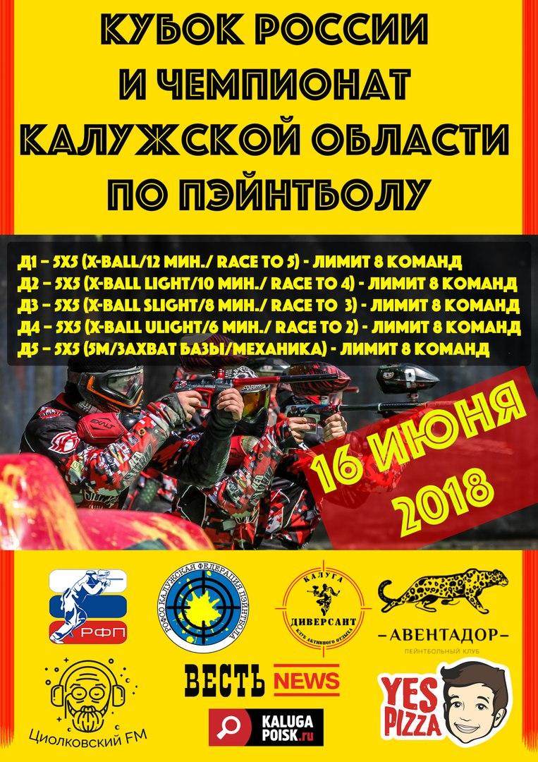 Афиша Калуга Кубок России и чемпионат области по пэйнтболу