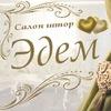 "Салон-магазин штор ""Эдем"""