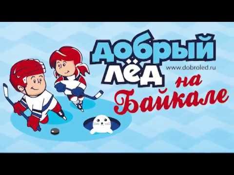 Ролик о турнире «Добрый лед на Байкале»