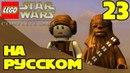 Игра ЛЕГО Звездные войны The Complete Saga Прохождение 23 серия LEGO Star Wars