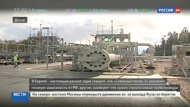 Новости на Россия 24 • Лавров и Штайнмайер обсудили строительство Северного потока-2