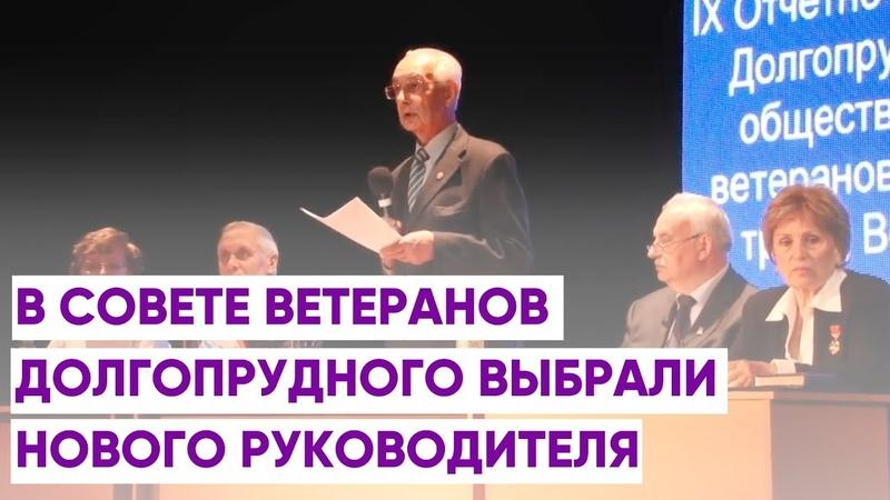 В совете ветеранов Долгопрудного выбрали нового руководителя
