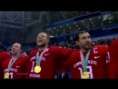 В финале Олимпиады 2018 обыграна сборная Германии со счетом 4 3