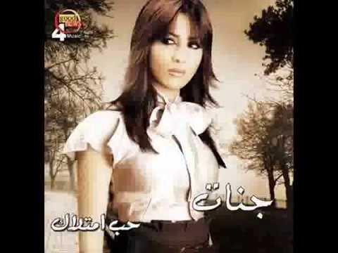 Jannat El Tefla El Bare2a mp3 quality