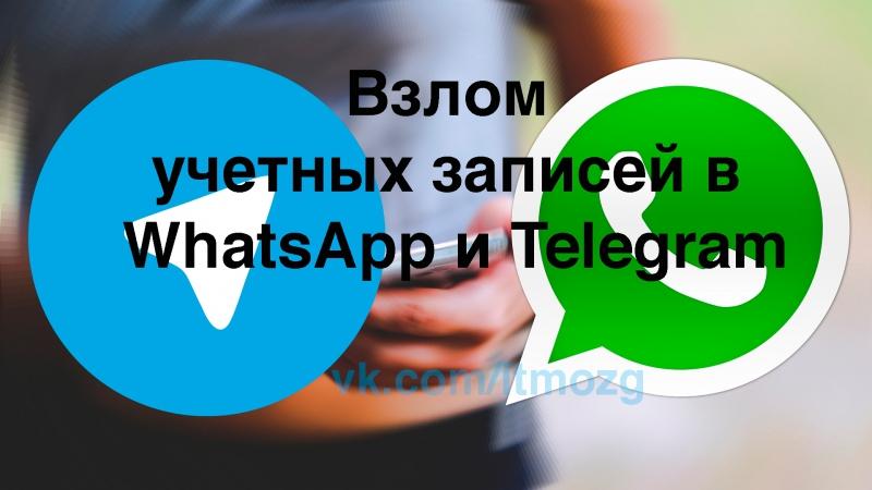 Взлом учетных записей в WhatsApp и Telegram