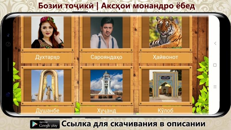 Бозии тоҷикӣ | Аксҳои монандро ёбед