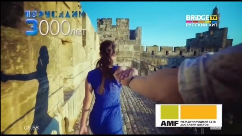 Конец эфира MUSIC ROLL Реклама и Часы на BRIDGE TV Русский Хит (20.12.2017)