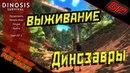 ВЫЖИВАНИЕ СРЕДИ ДИНОЗАВРОВ Первый взгяд Dinosis Survival Прохождение