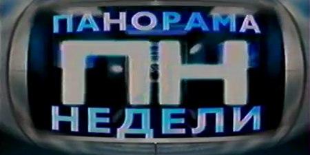 Панорама недели (РТР, 10.12.1999) Начало программы