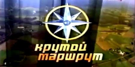 Крутой маршрут. Север (Россия, 04.10.2003) 5 этап: Новосибирск