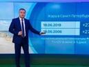 Футбол. Чемпионат мира-2018. Погода 24 : помогут ли росийской сборной особенности - Вести 24