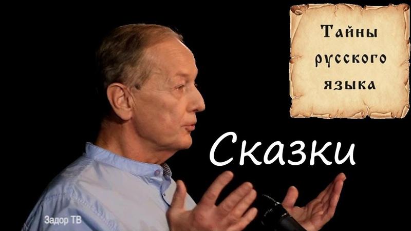 Тайный смысл сказок. Отрывок из концерта М. Задорнова 9 января 2015 года. - YouTube