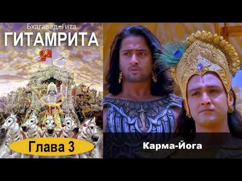 ❖ ВЕДЫ ❖ Бхагавад-Гита ♞ ГИТАМРИТА — Глава 3 Карма-Йога (аудиокнига)