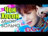 ЧОН ХОСОК делает (нет) БОЛЬНО! | J-HOPE BTS | k-pop Ari Rang