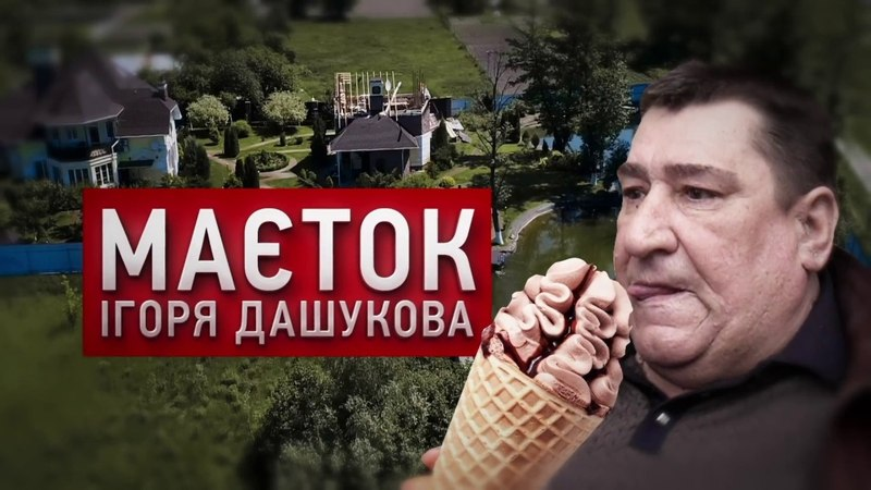 Маєток Ігоря Дашукова | За парканом
