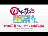 「ゆらぎ荘の幽奈さん」第2弾PV │ TVアニメ2018年夏放送開始!
