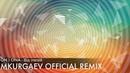ON I ONA - Від ілюзій (MKurgaev official remix)