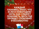 новогодние традиции и обычаи разных стран