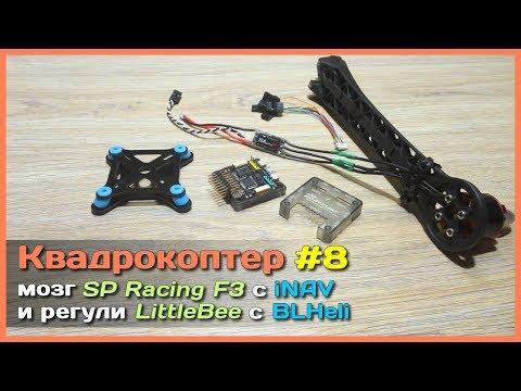 📦 Собираем большой квадрокоптер на SP Racing F3 с iNAV и LittleBee 20A OPTO Pro BLHeli
