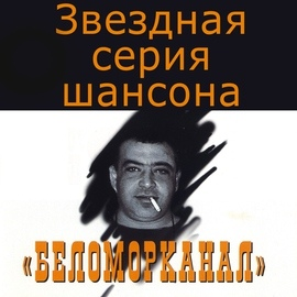 Беломорканал альбом Звездная серия шансона. Беломорканал