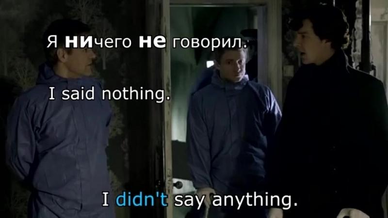 Английский по сериалу Шерлок часть 2, pre-intermediate