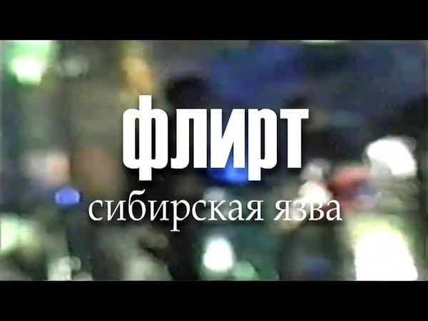 Фильм Группа Флирт Сибирская язва 2018