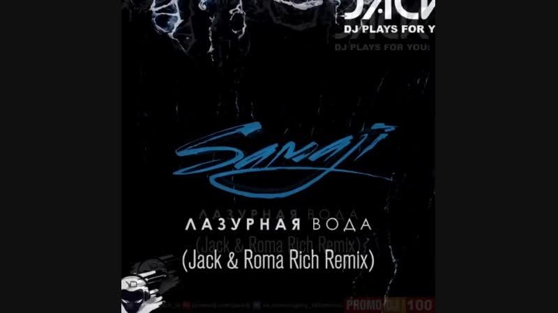 Samaji - Лазурная вода (Jack Roma Rich remix)