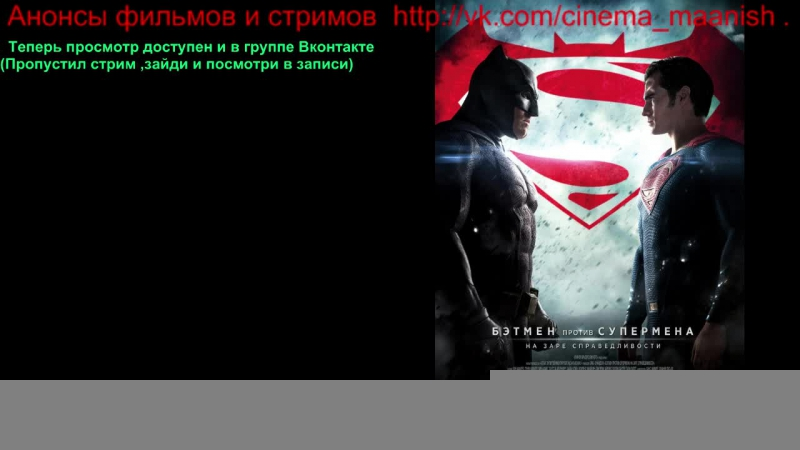 Бэтмен против Супермена: На заре справедливости