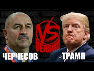 Hack Music - VERSUS - Черчесов VS Трамп