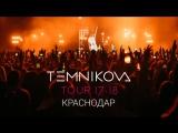 TEMNIKOVA TOUR 17/18 (Елена Темникова) I Краснодар