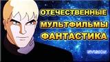 Отечественные Фантастические Мультфильмы