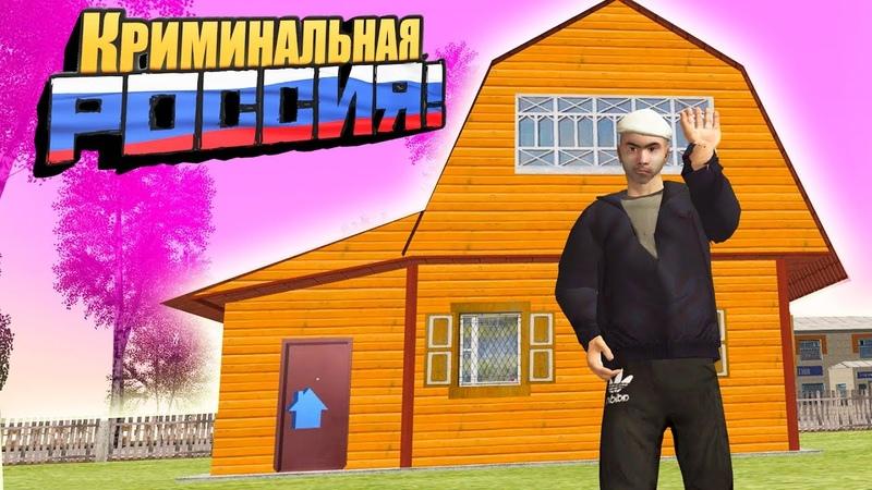КУПИЛ СВОЙ ДОМ И ДЕЛАЮ БАНДУ! - GTA КРИМИНАЛЬНАЯ РОССИЯ (CRMP)