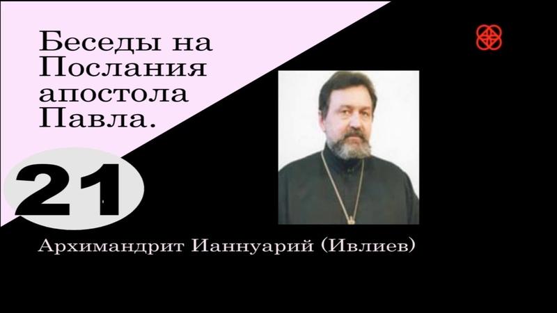 Апостол Беседа 21 Толкование