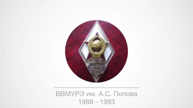 30 лет назад я приехал в Ленинград! Поступил в Высшее Военно-морское училище радиоэлектроники им. А. С. Попова!