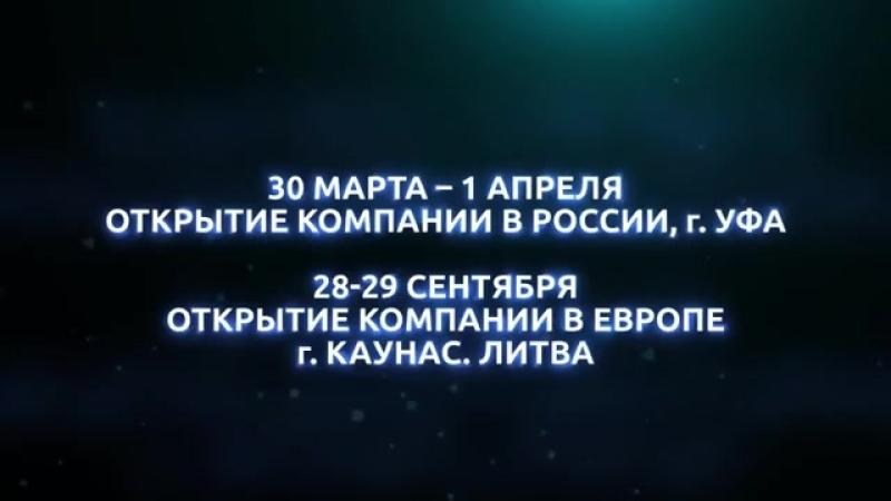 День рождения компании в России и Европе.