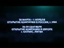 День рождения компании в России и Европе