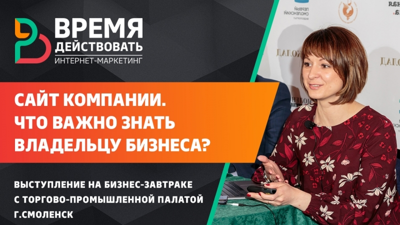 Выступление Анны Асадовой на бизнес-завтраке с Торгово-промышленной палатой