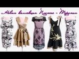 Новая коллекция Платье-терапия. Сарафаны и платья 2018