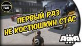 ПЕРВЫЙ РАЗ НЕ КОСТЮШКИН СТАС - ARMA3 Altis Life