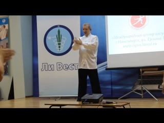 Упражнения для активизации жизненной энергии-ци. Тренер цигун Владимир Силаев г. Новосибирск.
