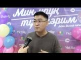 Премьера - Мин урун тууннэрим
