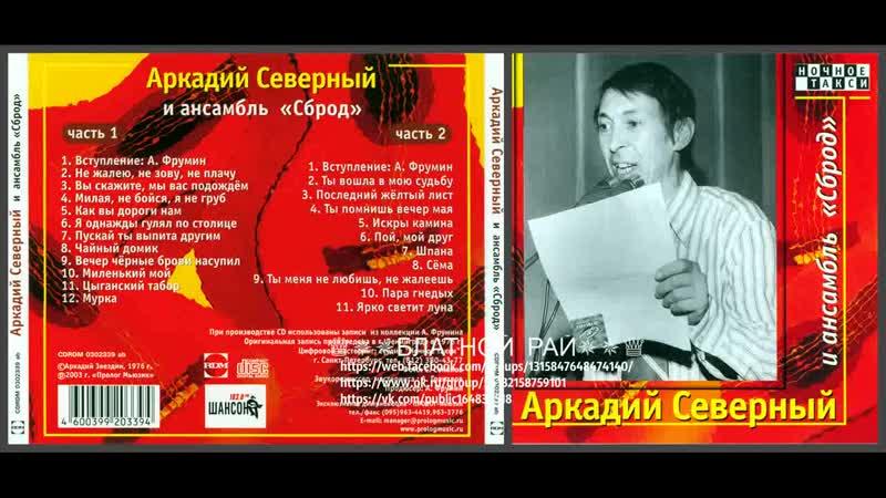 Аркадий Северный (Звездин) «С анс. «Сброд» 1976