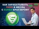 СУХБА Как зарабатывать в браузере SUHBA